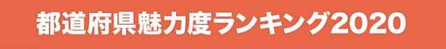 【都道府県魅力度ランキング】10月14日、ついに発表でーす(゚∀゚)☆☆☆