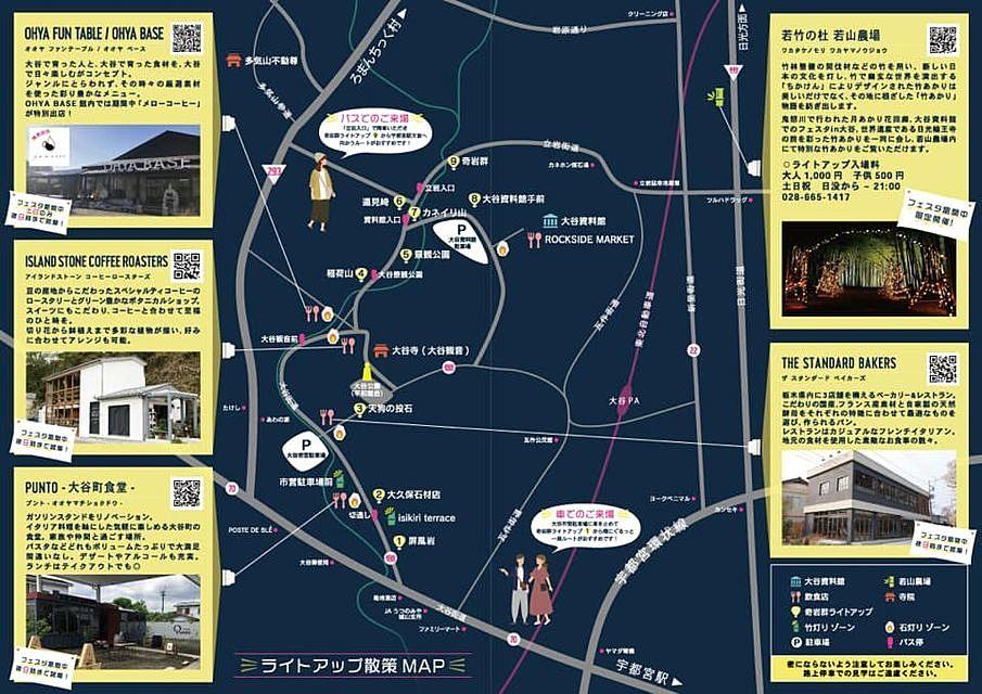 10月17日(土)~25日(日)「密をさけた中で石の町を楽しもう」フェスタ in 大谷2020 雷都・Night・Light☆開催中です。*:゜☆ヽ(*'∀'*)/☆゜:。*