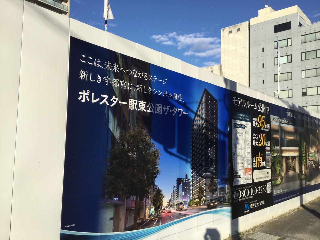 宇都宮 新築マンション ポレスター駅東公園ザ・タワー