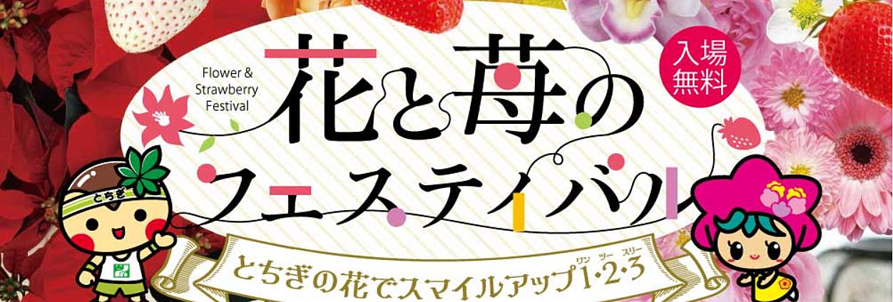 「花と苺のフェスティバル」開催しまーすヾ(≧▽≦)ノ~☆とちぎの花でスマイルアップ1・2・3(ワンツースリー)~