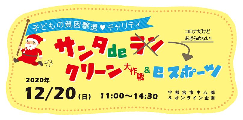 12月20日(日)【サンタdeクリーン大作戦&eスポーツ】心温まる優しいイベントですっ(´∀`*)