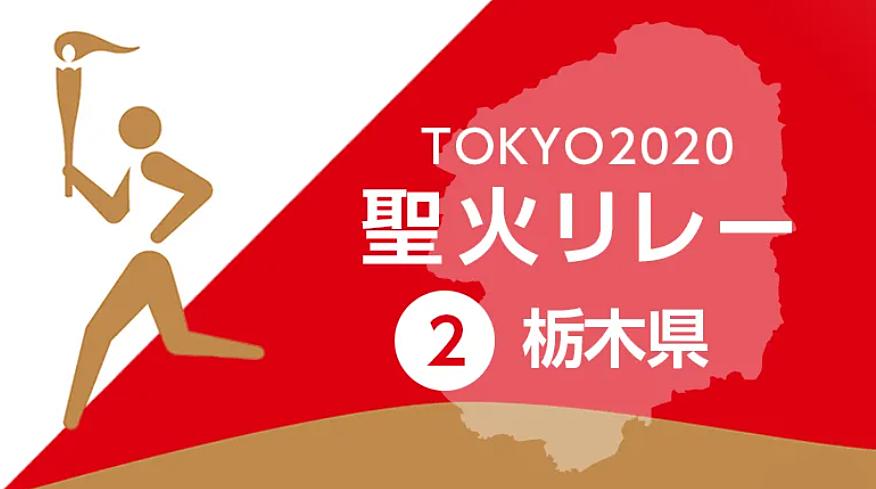 遂にはじまるぞ!!東京2020オリンピック☆聖火リレー ボランティア募集ヾ(≧▽≦)ノ