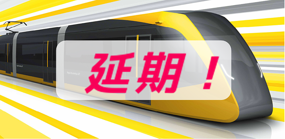 LRT開業1年延期(; ・`д・´)ナヌッ‼ 事業費1.4倍、650億円...