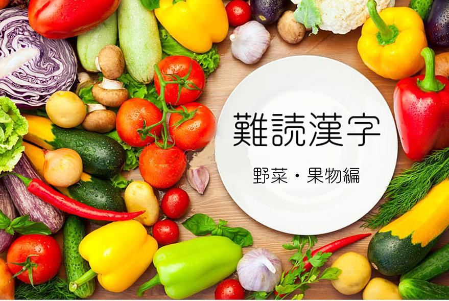 【難読漢字】あんな野菜やこんな果物(*'∀')知らない、読めない漢字表記☆あなたはいくつ解けるかしら♪