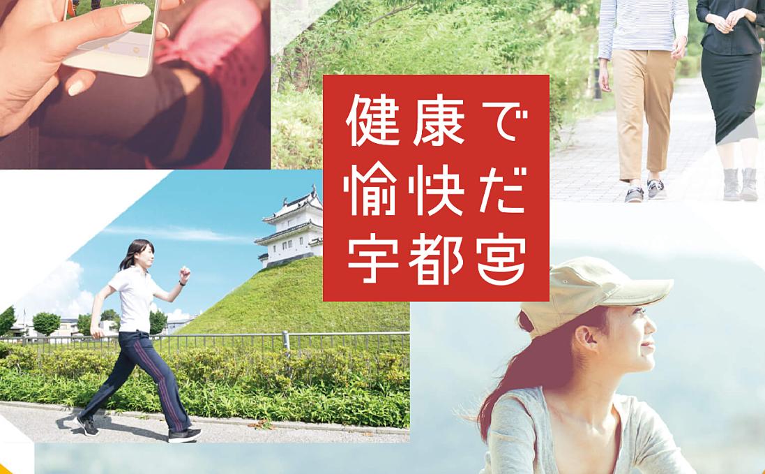 歩いて・貯めて・使える【うつのみや健康ポイント】2020年度の交換申請、始まりましたよヾ(≧▽≦)ノ