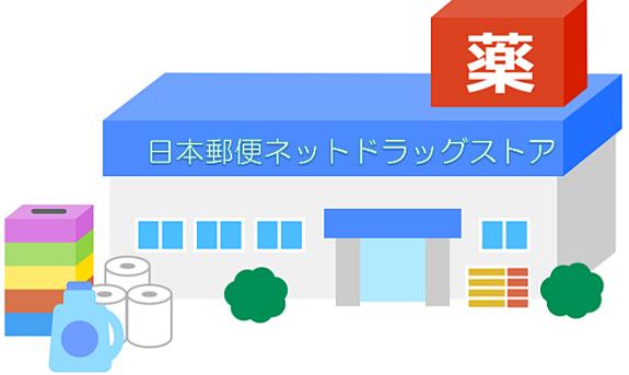 【日本郵便】ネットショッピングが便利に('Д')!?.....医薬品販売、開始です☆