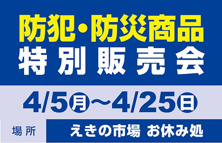 【北関東綜合警備保障 ALSOK】期間限定ショップ、開催してまーすヾ(≧▽≦)ノ