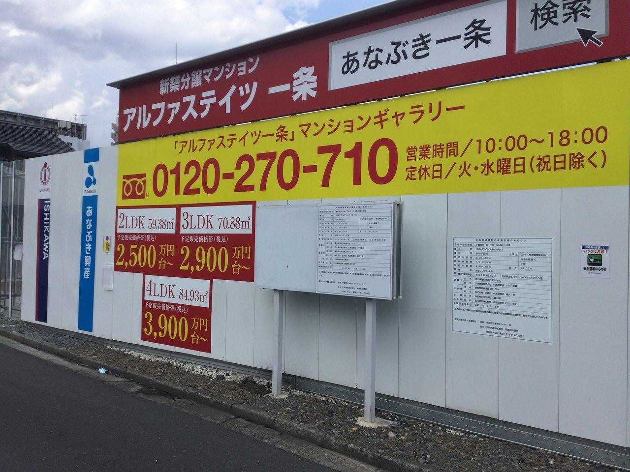 【2021年5月】完成予定順!宇都宮新築マンション情報!