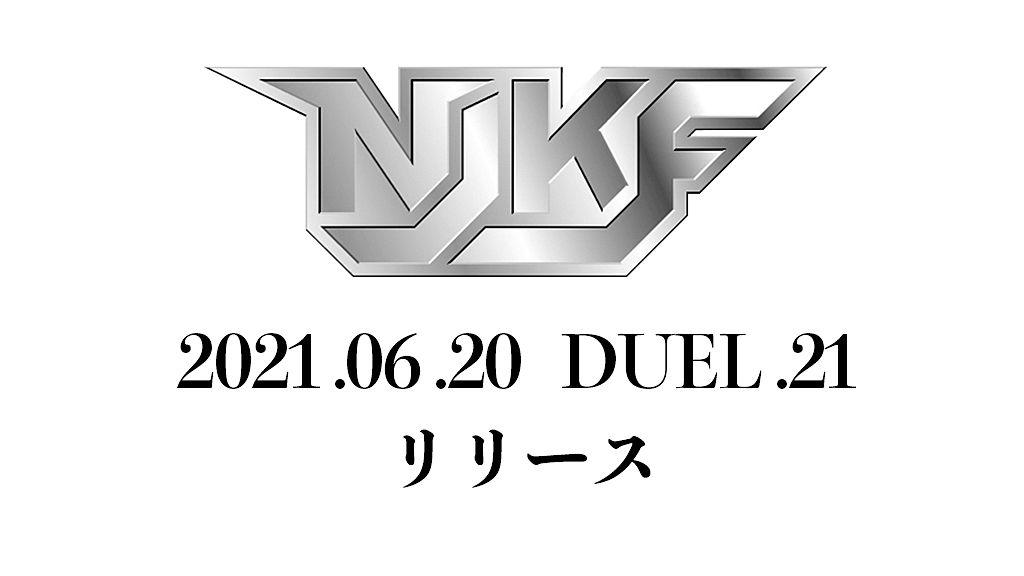 キックボクシング【DUEL.21】オリオンスクエアで激戦☆アマチュア大会も開催!