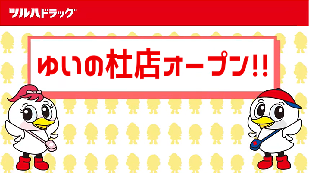 7月30日、本日!!Σ(゚Д゚)【ツルハドラッグ 宇都宮ゆいの杜店】オープンだそうです!!