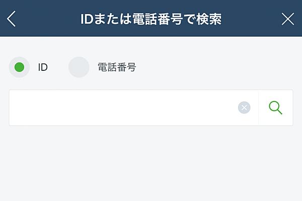 LINEアプリの「その他」→「友だち追加」から、検索欄に「@pref_tochigi」と入力し、検索
