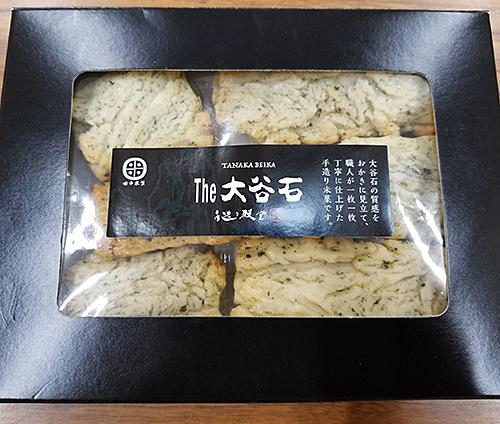 9月17日(金) お買い上げ500円(税込)以上の先着100名様!田中米菓のおせんべいをプレゼント☆1人1つです!