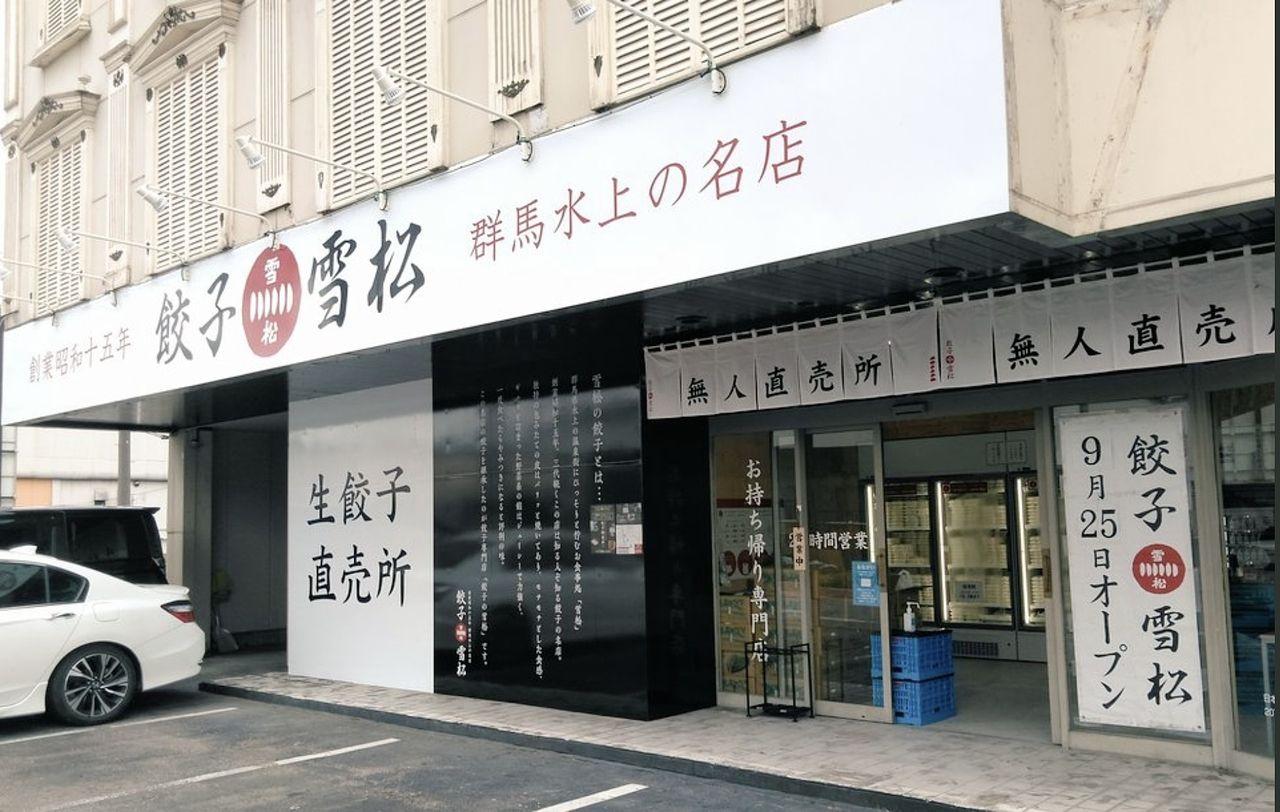 9月25日《餃子の雪松》ニューオープンでした☆