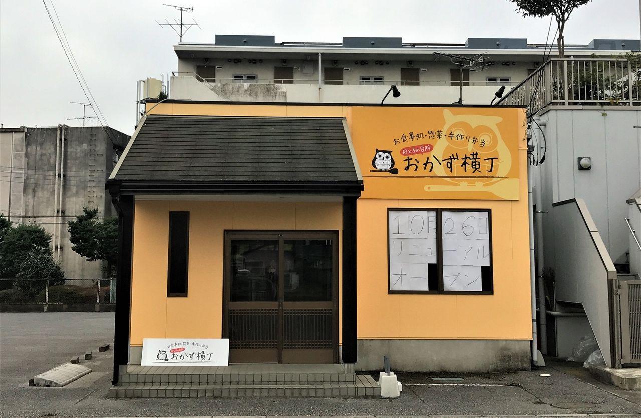 10月26日(火)移転リニューアルオープン☆《母と子の台所 おかず横丁》宝湯さんのお隣ですヾ(≧▽≦)ノ