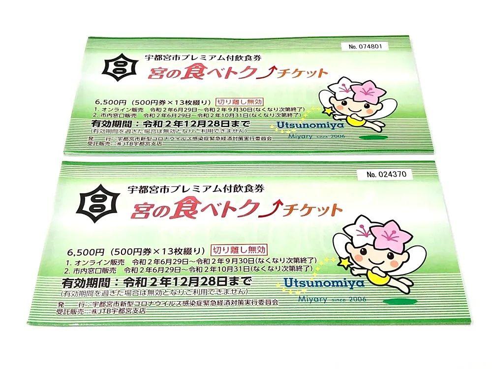 《宮の 〇〇 トクチケット》12月1日~販売開始するそうです(∩´∀`)∩お得に、楽しく♪です☆