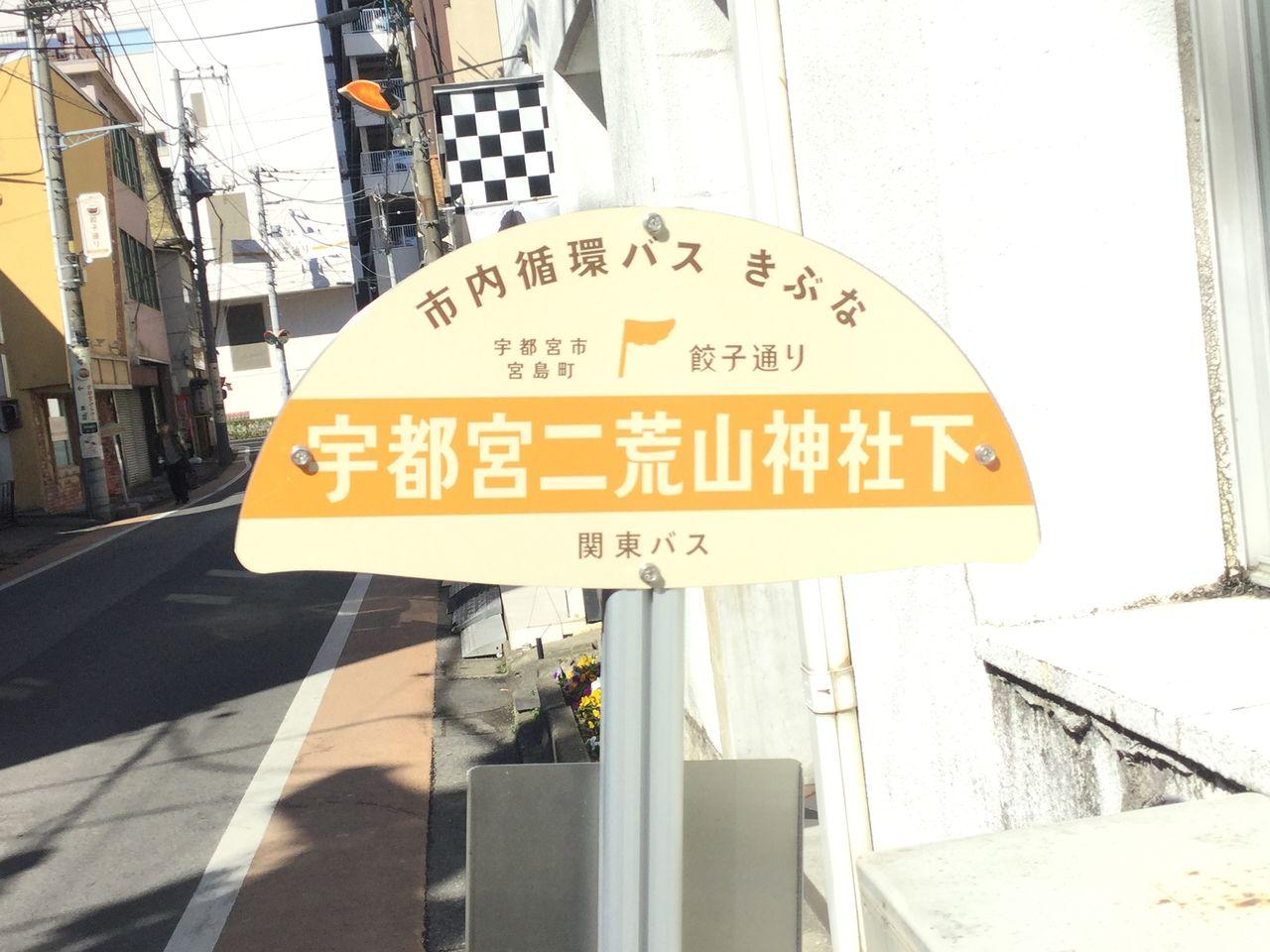 宇都宮市餃子通り バス停 餃子のかたち