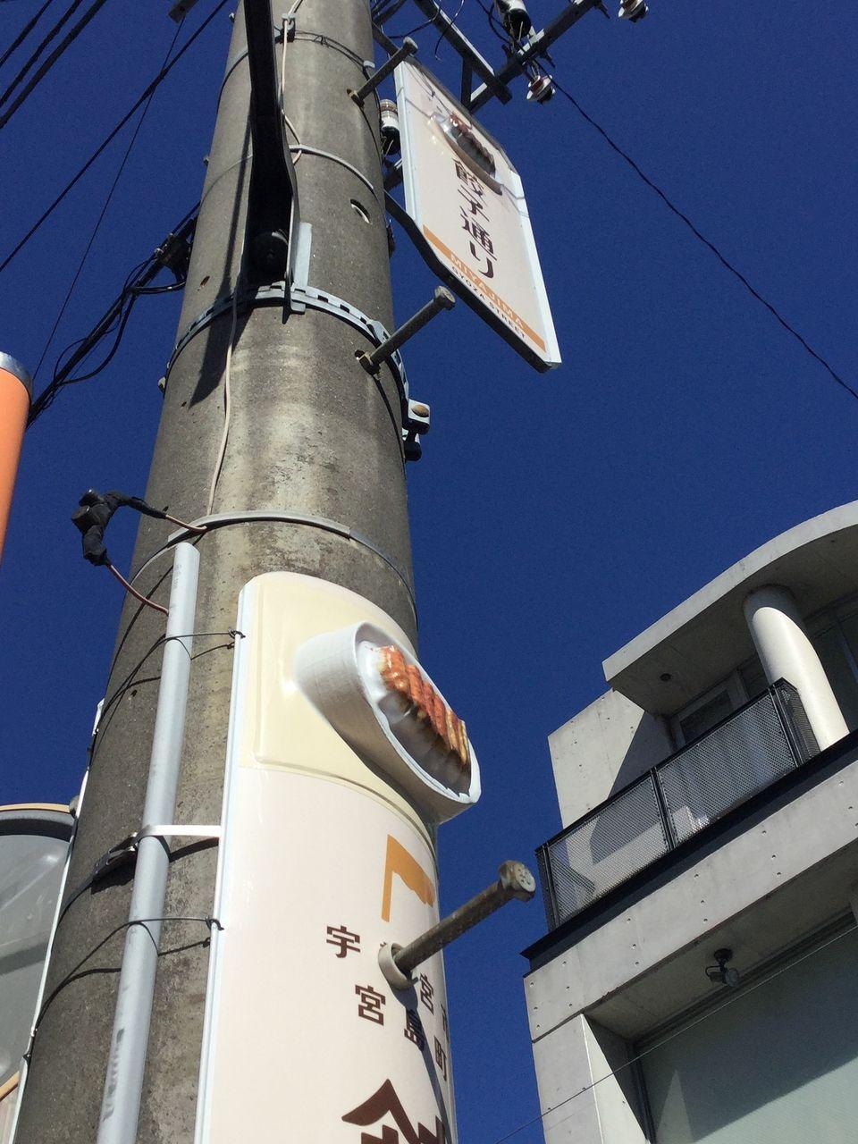 宇都宮市餃子通り 電柱看板