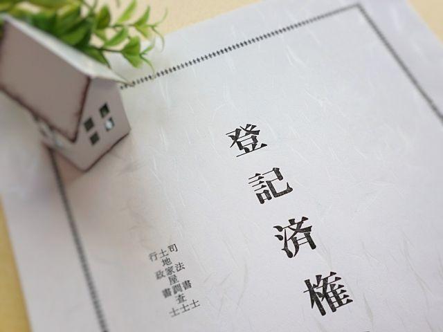 登記済権利証 登記識別情報通知書