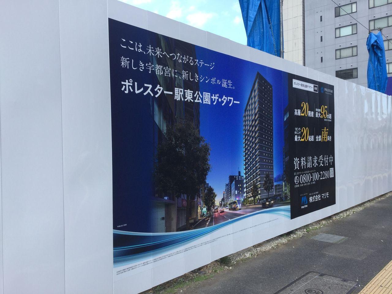 【2020年6月】完成予定順!宇都宮新築マンション情報!
