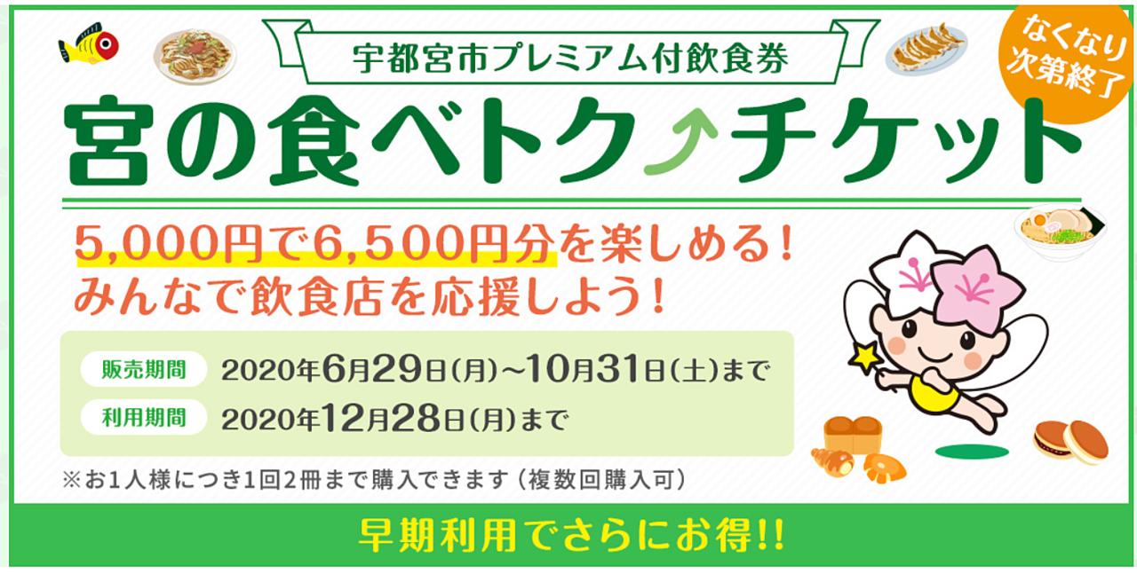 明日6月29日(月)販売開始!宮の食べトクチケット(宇都宮市プレミアム付飲食券)