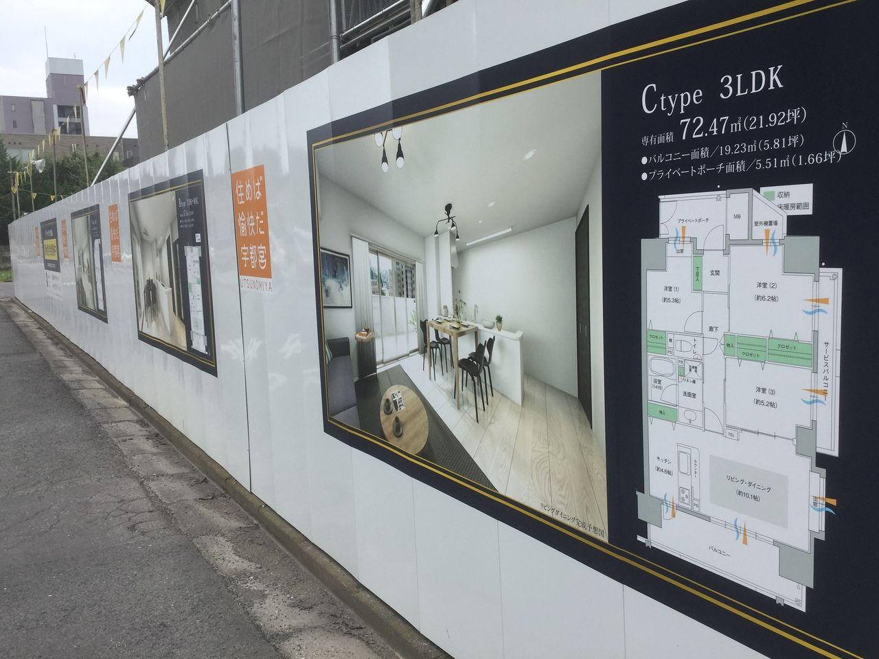 【2020年8月】完成予定順!宇都宮新築マンション情報!